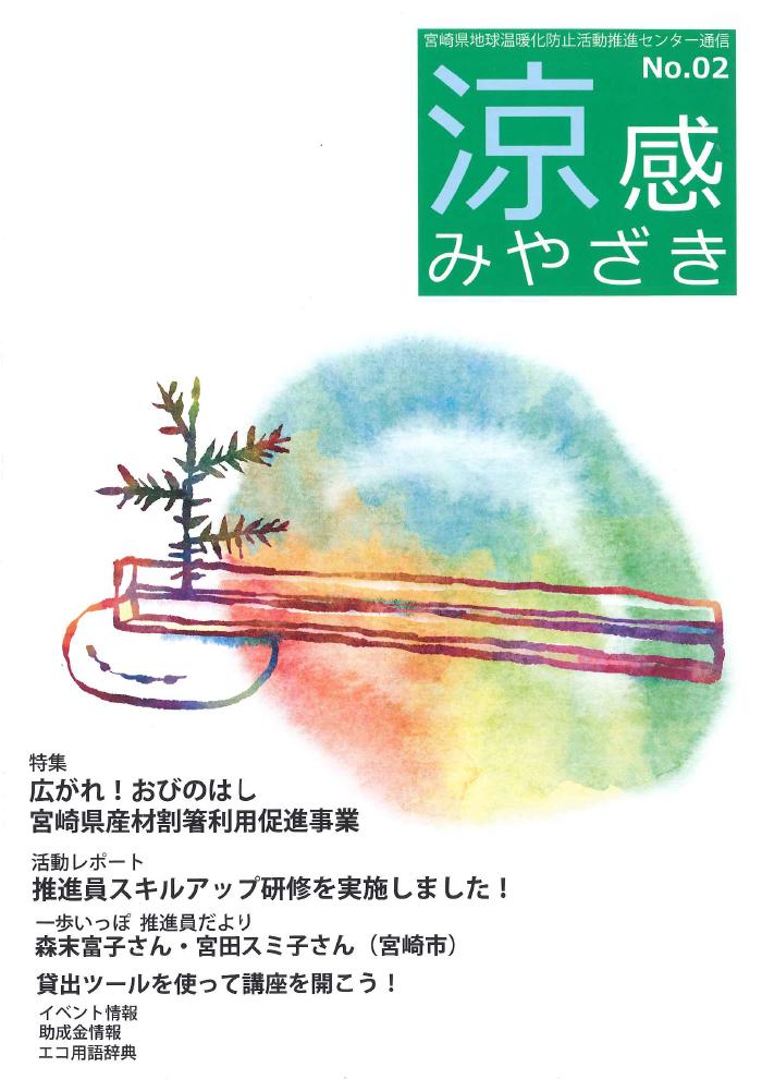 涼感みやざき No.02
