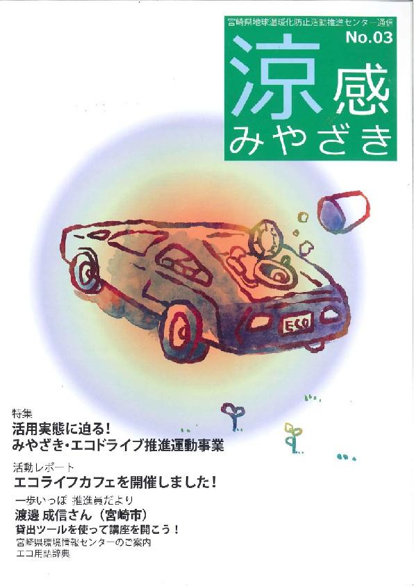 涼感みやざき No.03