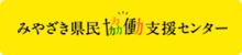 宮崎県民協働支援センター