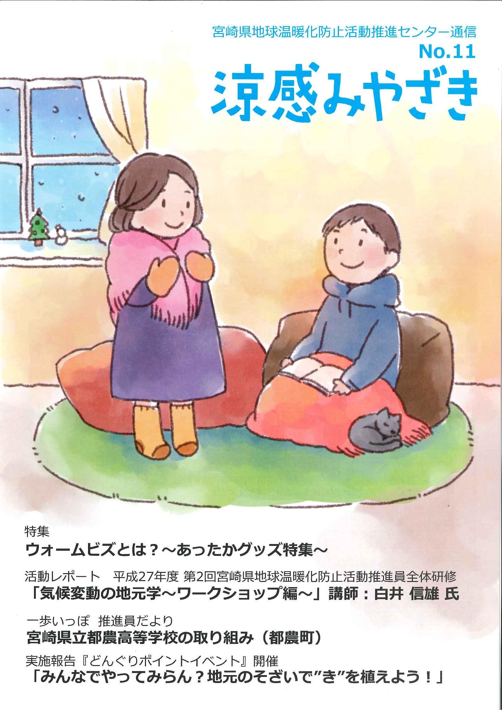 涼感みやざきNo.11