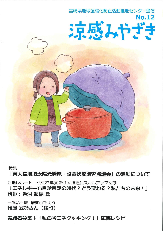 涼感みやざきNo.12
