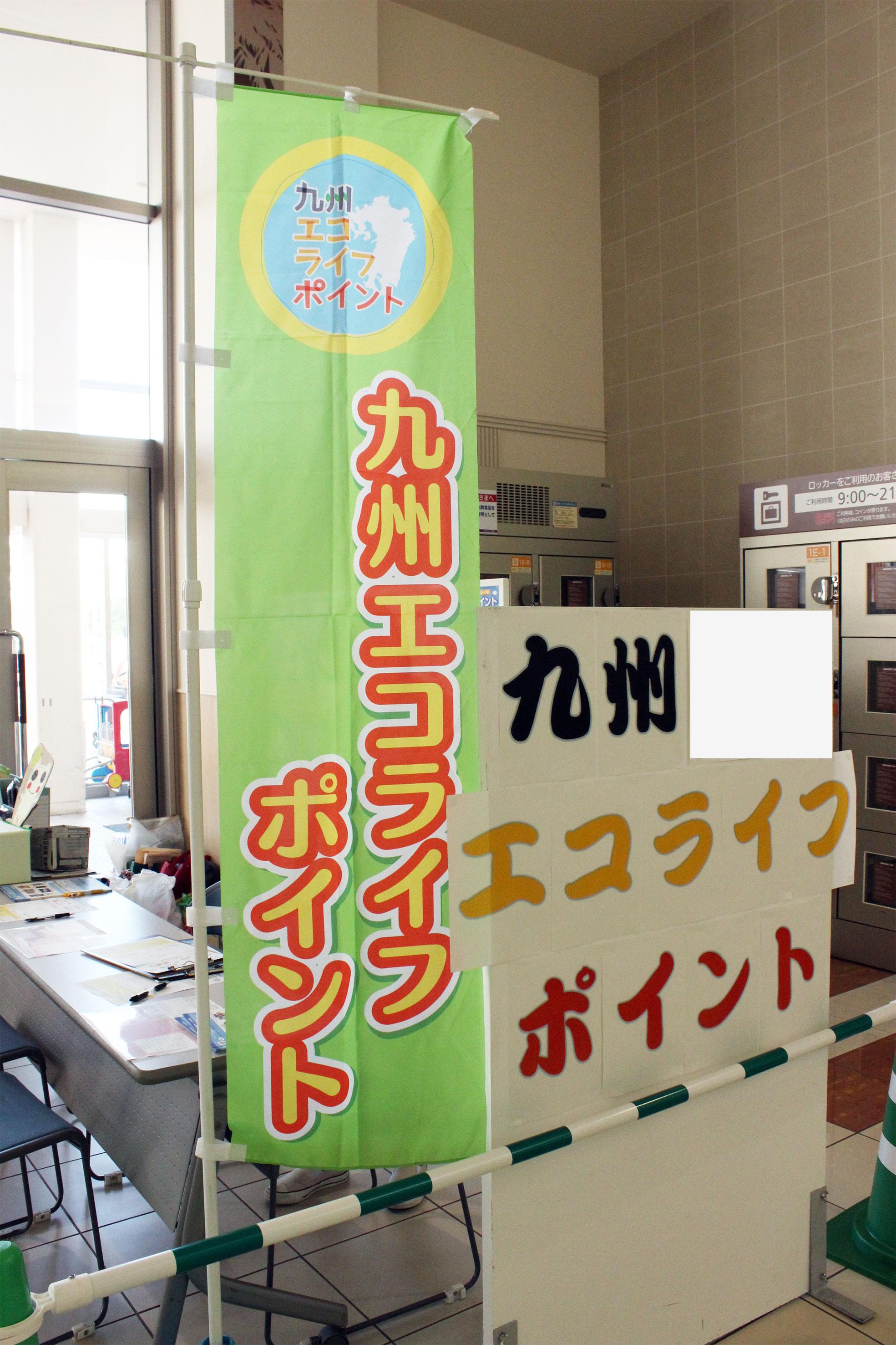 九州エコライフポイント申込み受付ブースのお知らせ