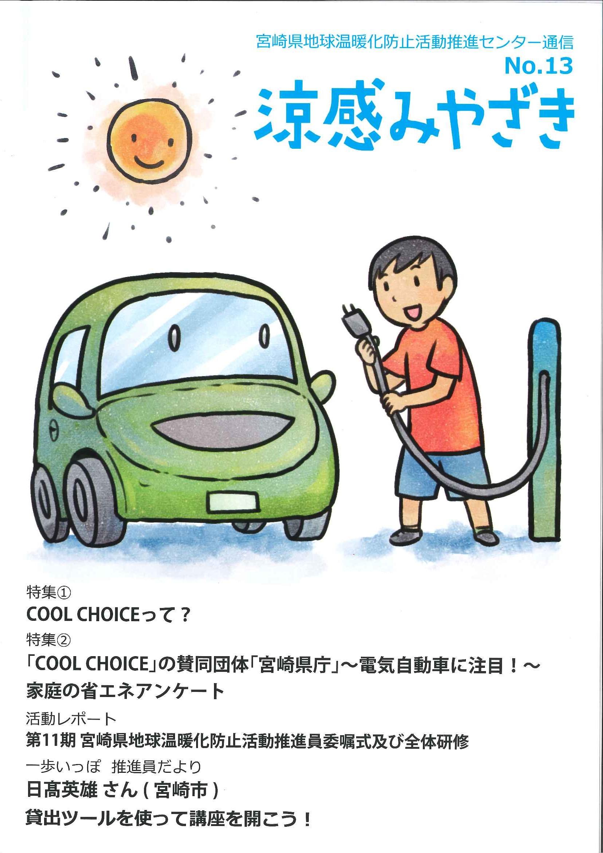 涼感みやざきNo.13