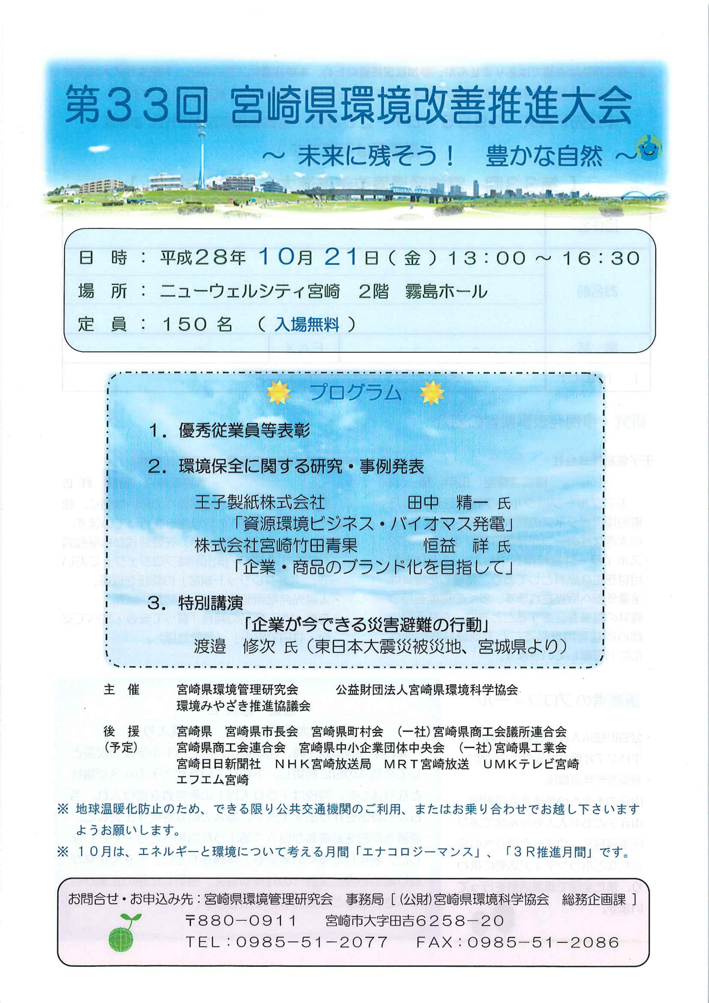 第33回宮崎県環境改善推進大会~未来に残そう! 豊かな自然~