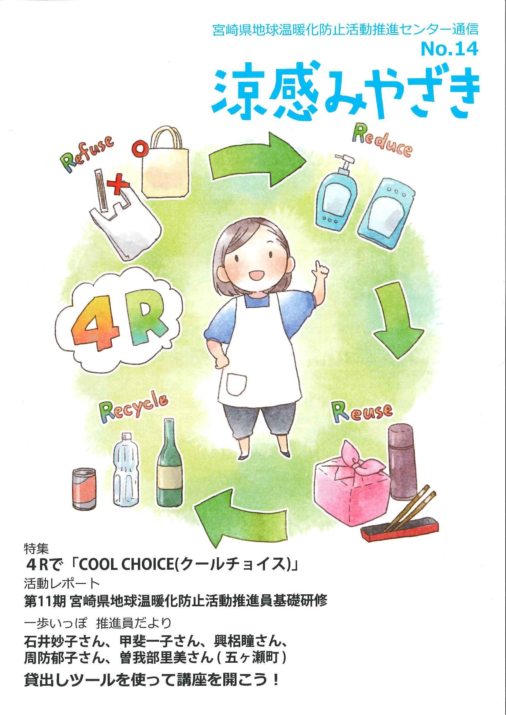 涼感みやざきNo.14