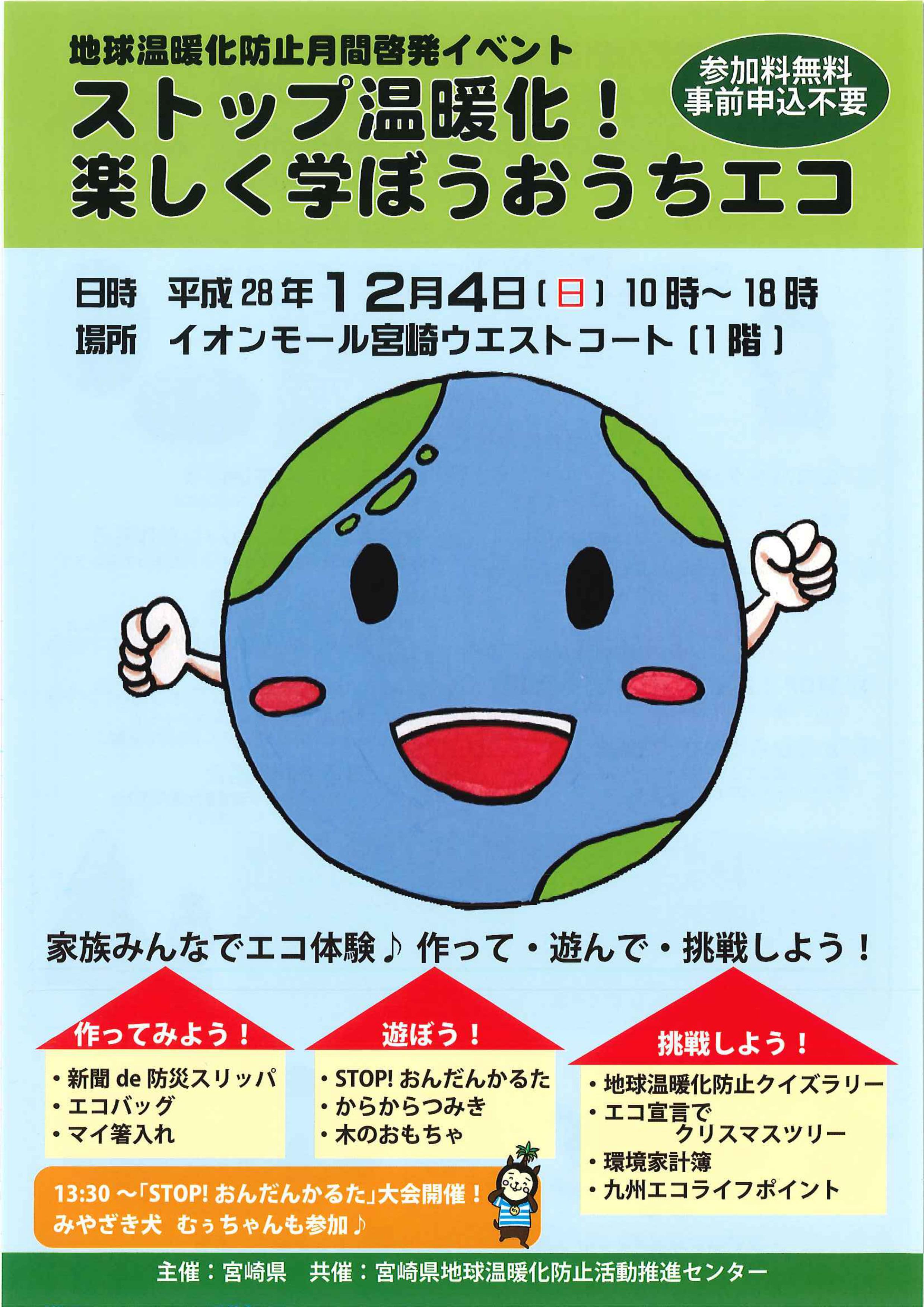 地球温暖化防止月間啓発イベント~ストップ温暖化!楽しく学ぼうおうちエコ~