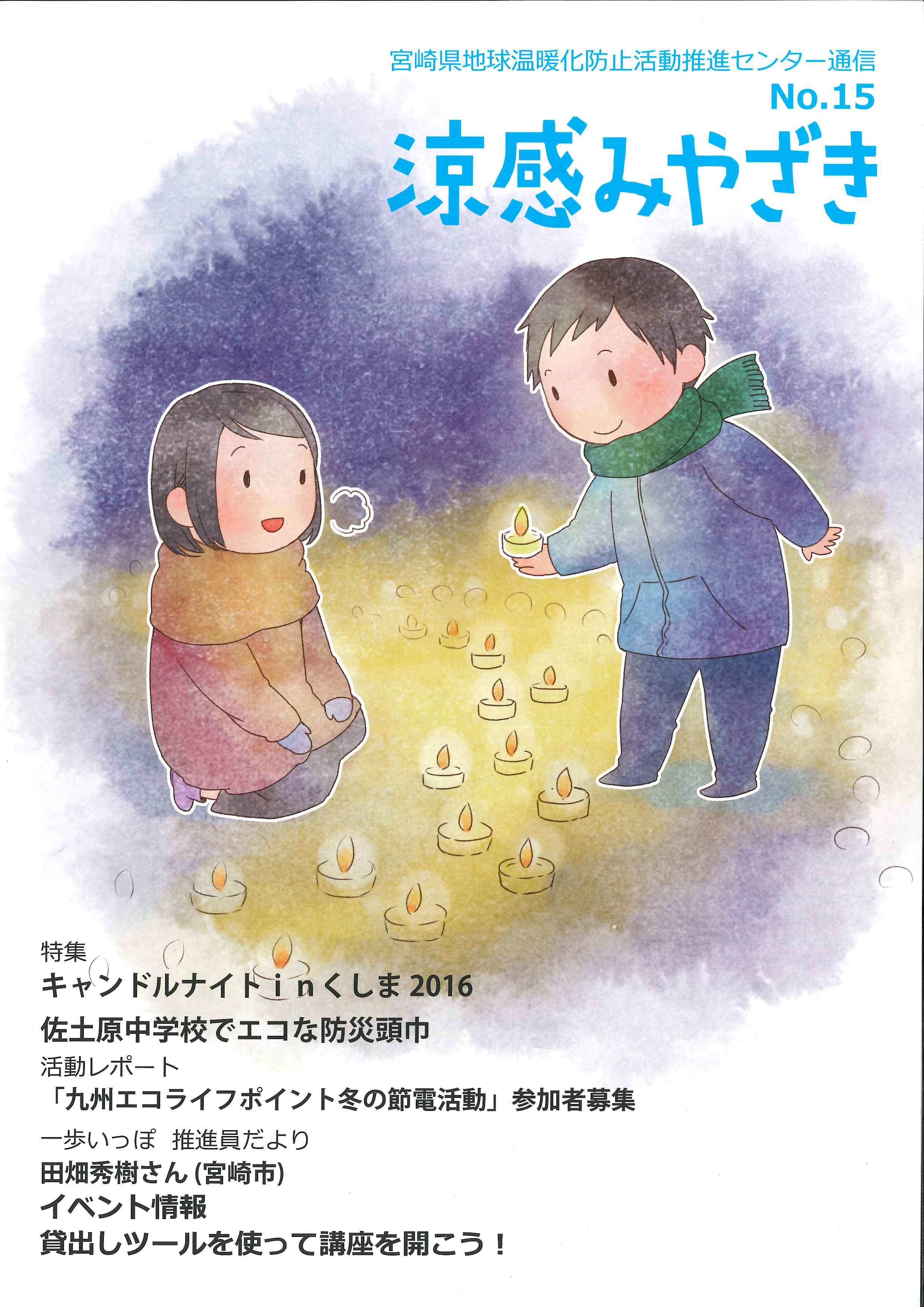 涼感みやざきNo.15