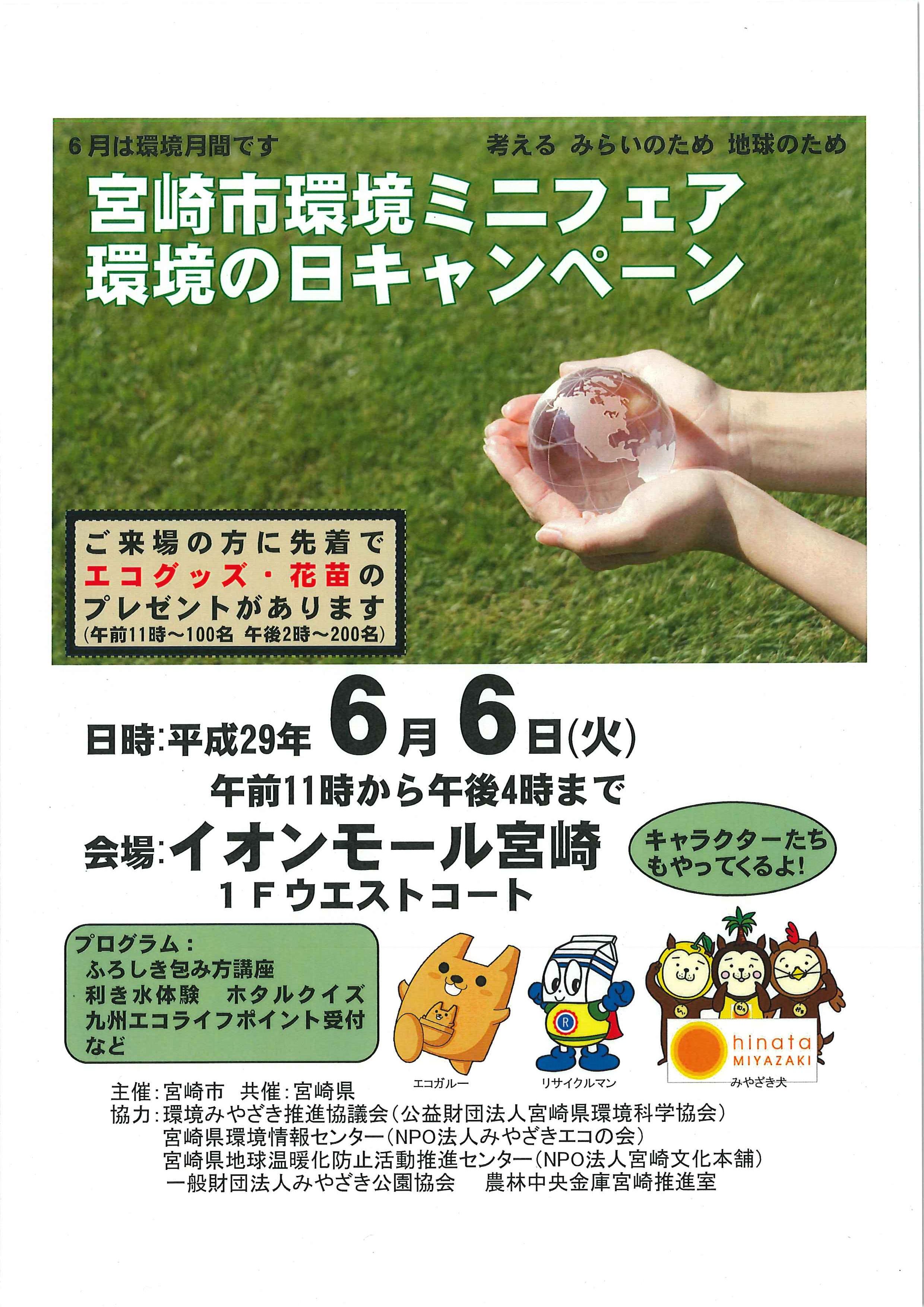 【宮崎市環境ミニフェア】環境の日キャンペーン