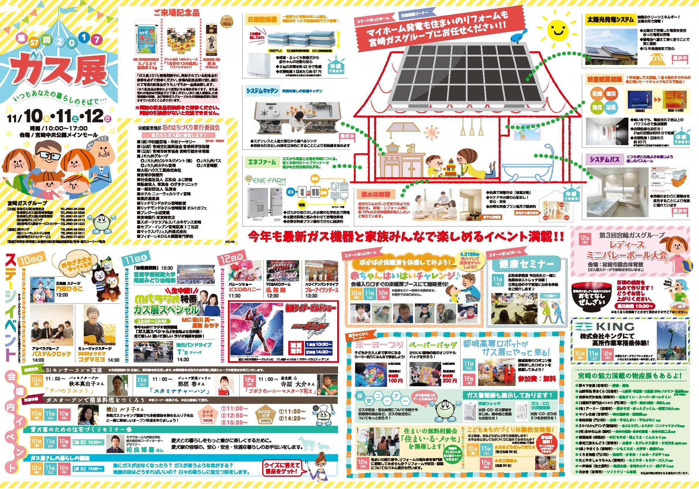 第57回2017 ガス展【主催:宮崎ガス株式会社 宮崎支店ほか】
