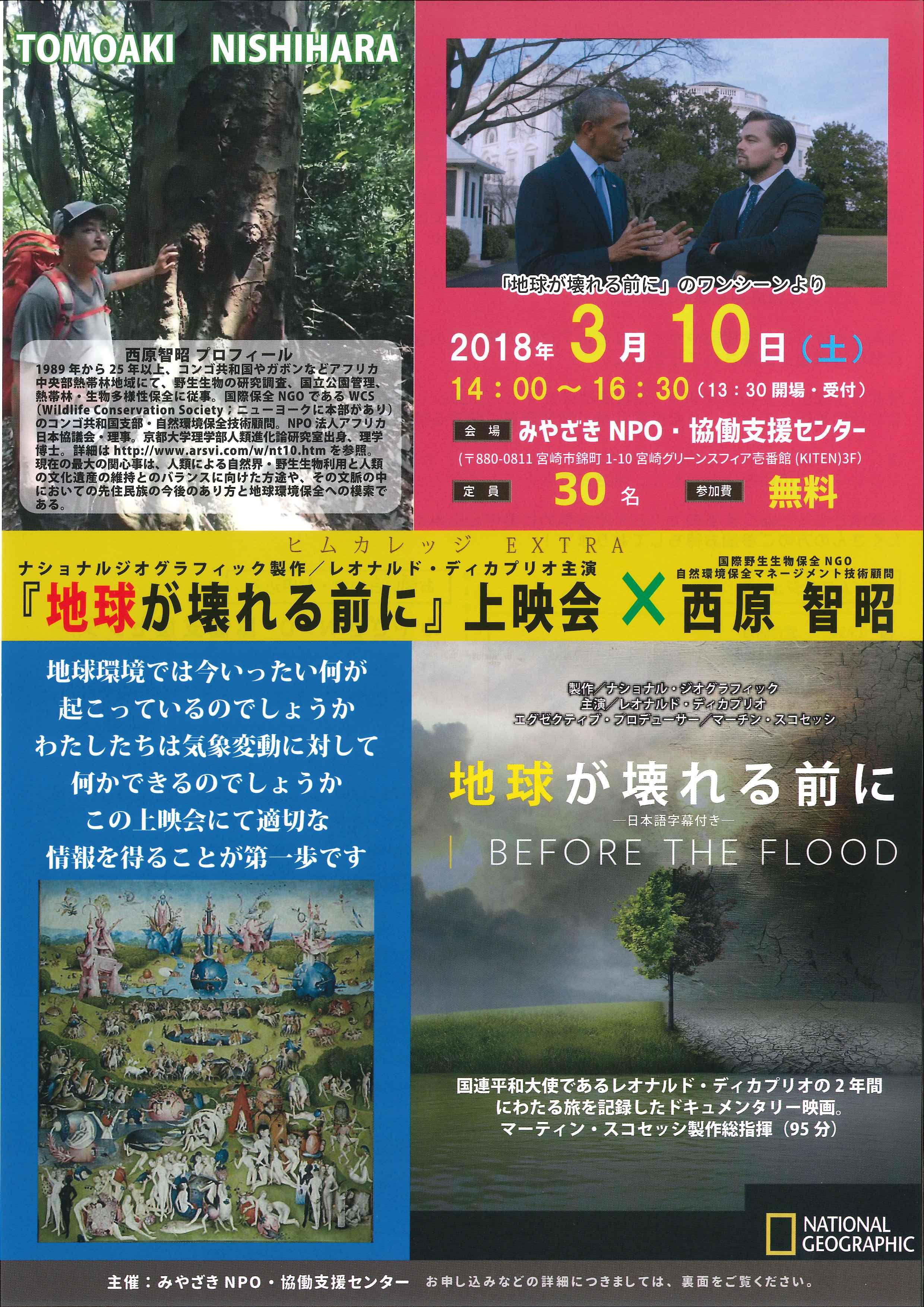 《ご紹介》『地球が壊れる前に』映画上映会 × 西原 智昭 氏 講演会