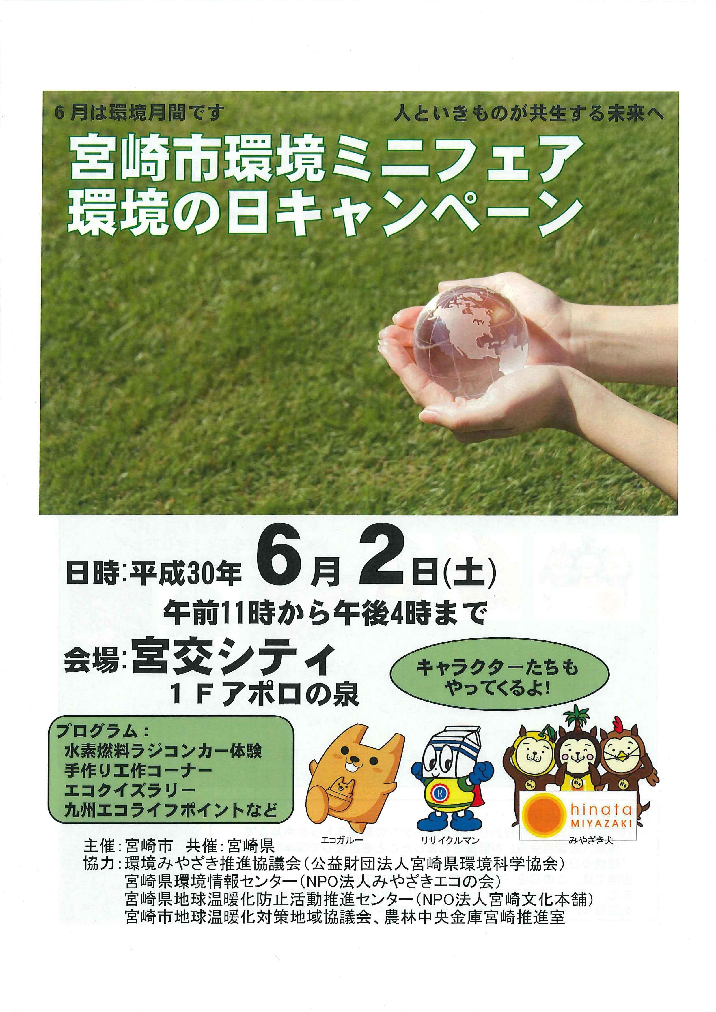 宮崎市環境ミニフェア 環境の日キャンペーン 【宮崎市主催イベント】