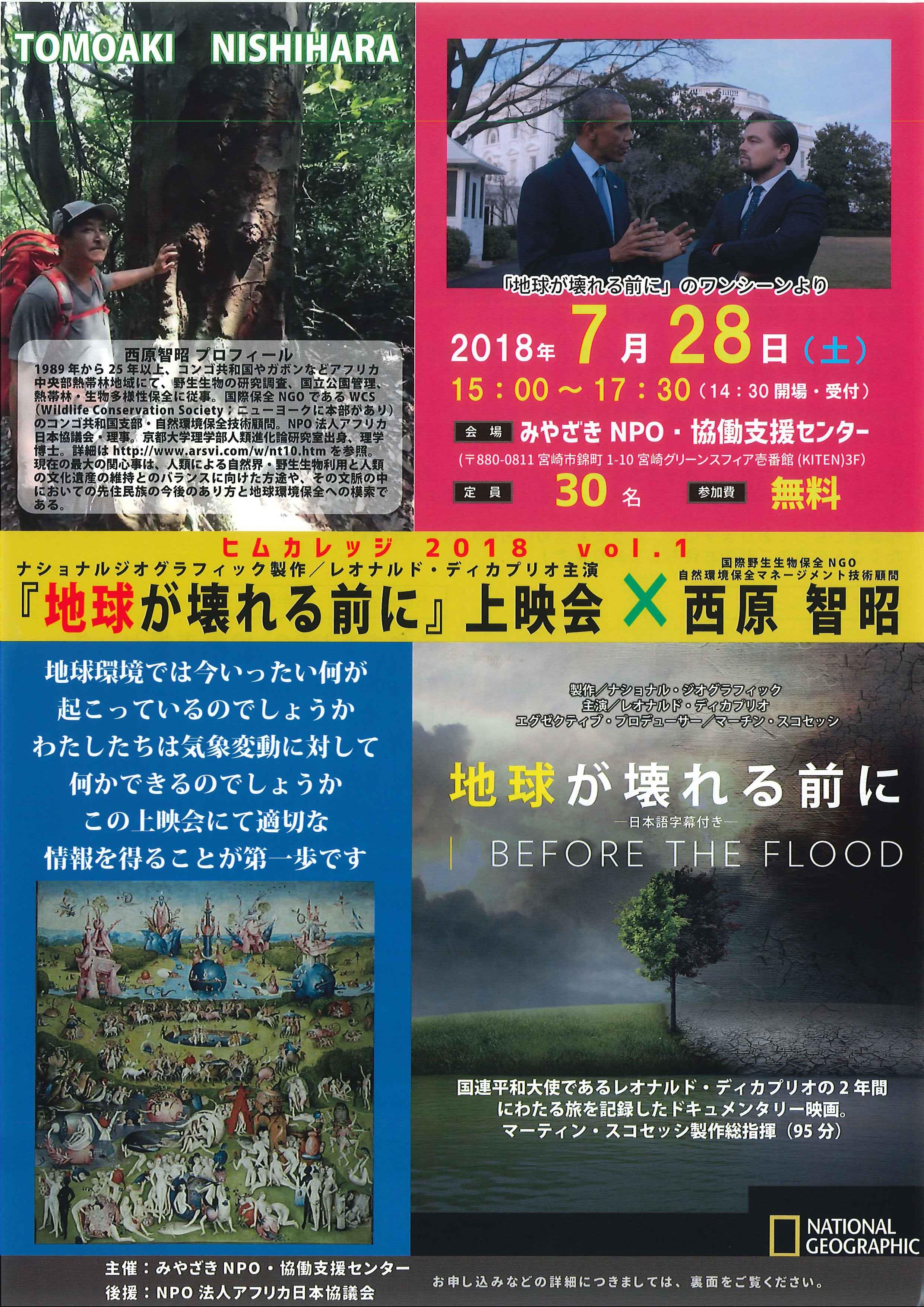 『地球が壊れる前に』上映会 × 西原 智昭 氏 講演会