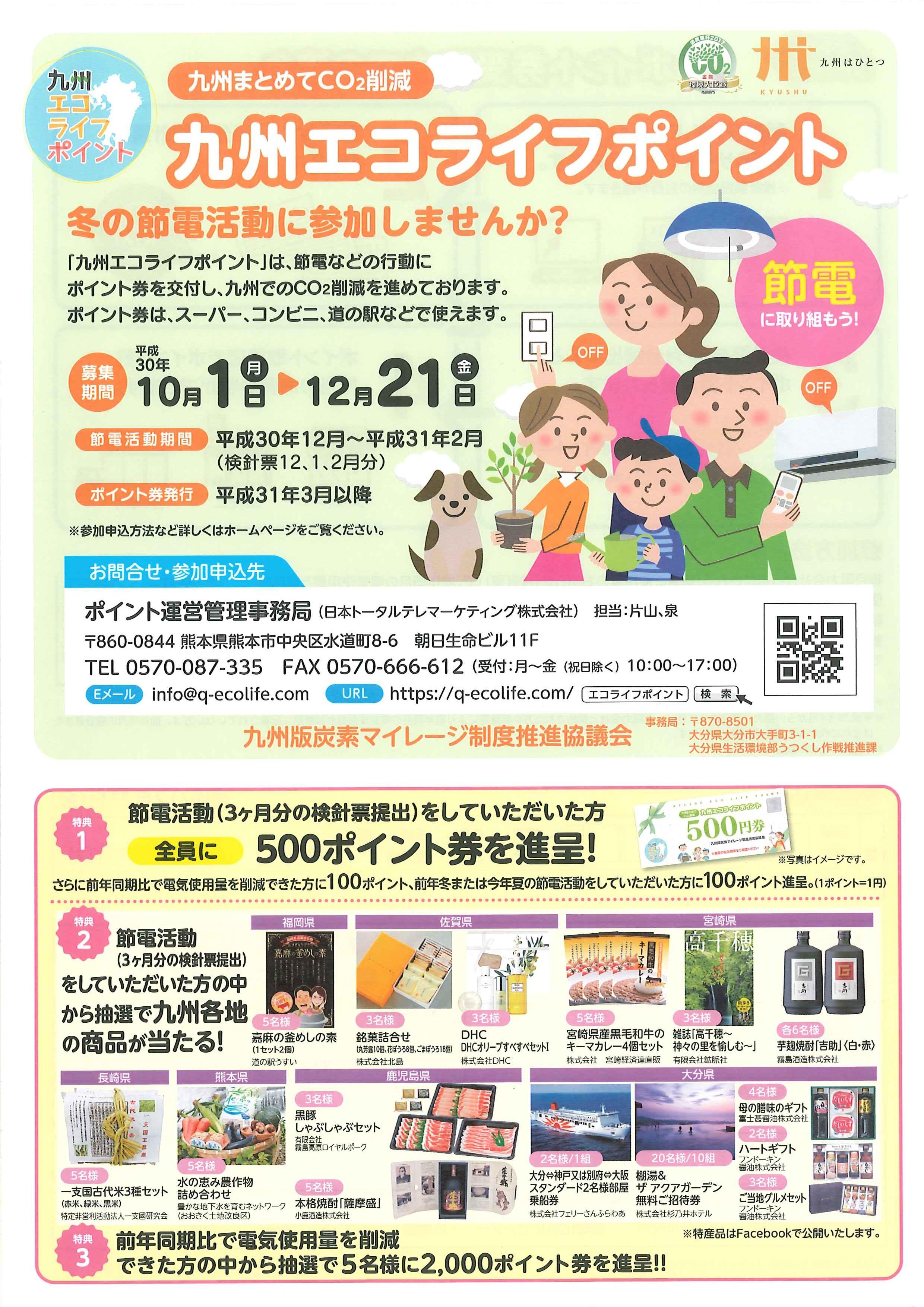 九州エコライフポイント事業