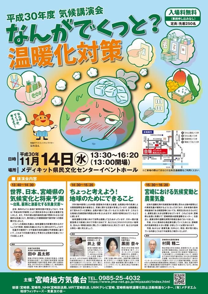 『平成30年度 気候講演会 なんがでくっと?温暖化対策』 【主催:宮崎県地方気象台】