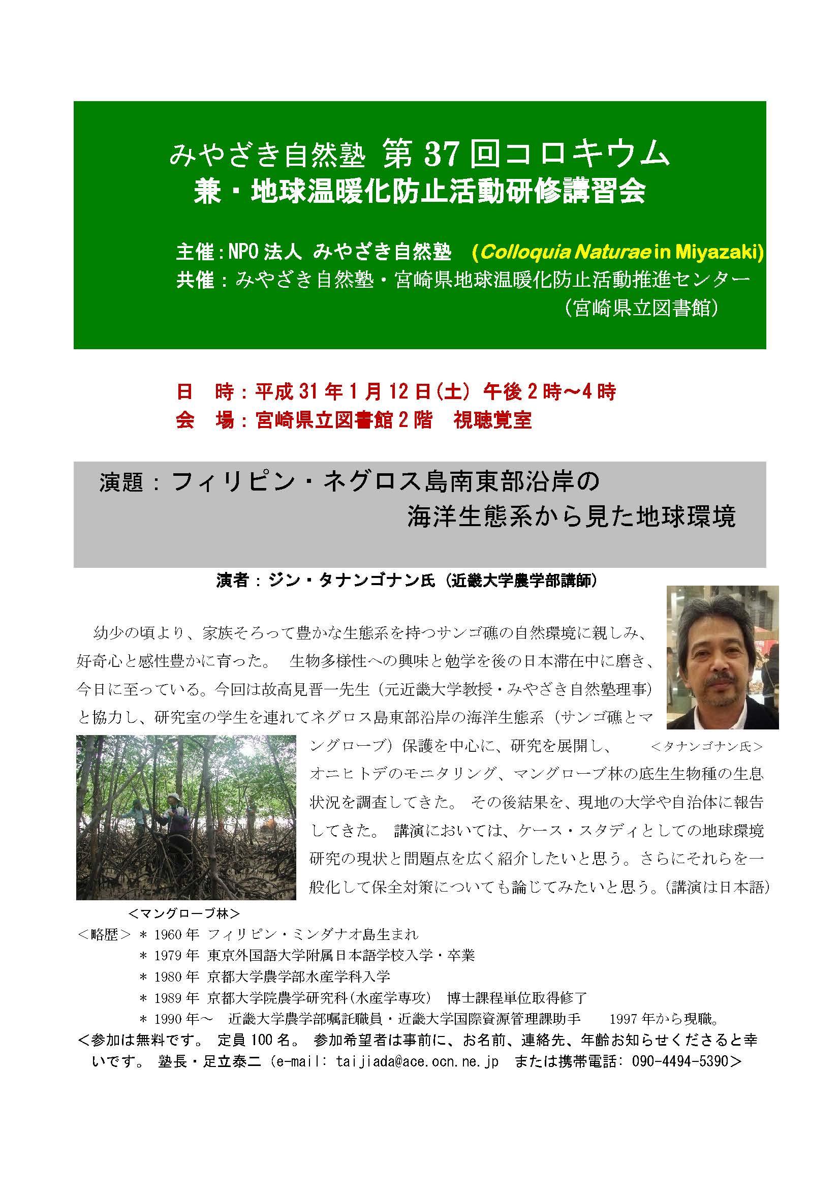 みやざき自然塾 第37回コロキウム兼・地球温暖化防止活動研修講習会